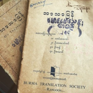 Burma Translation Society