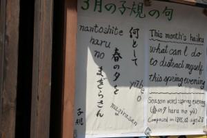 haiku-poster-in-Mitsuhama